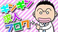 gingin_kyujin_blog