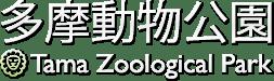 多摩動物公園 tamaZoologicalGardens