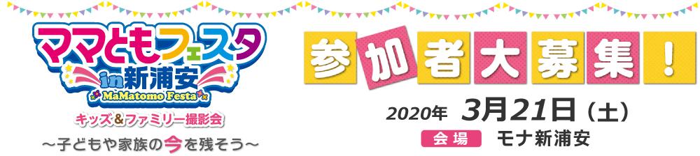ママともフェスタ2020.3.21参加者大募集!