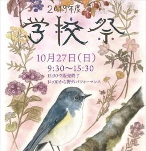 10/27(日) 学校祭 ~お待ちしています(10/8更新)~