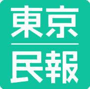 WEB東京民報
