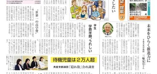 東京民報2019年6月16日号