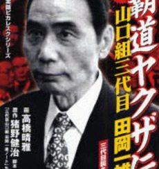 Yamaguchi-gumi offers to not visit Kobe shrine at New Year