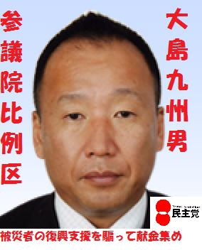Support group of Diet member Kusuo Oshima utilized political funds at Shinjuku gay bar