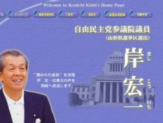 Koichi Kishi