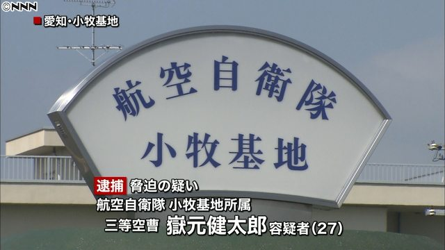 A male Air Self-Defense Force sergeant in Aichi Prefecture threatened to spread nude photos of his ex-girlfriend (Nippon News Network)