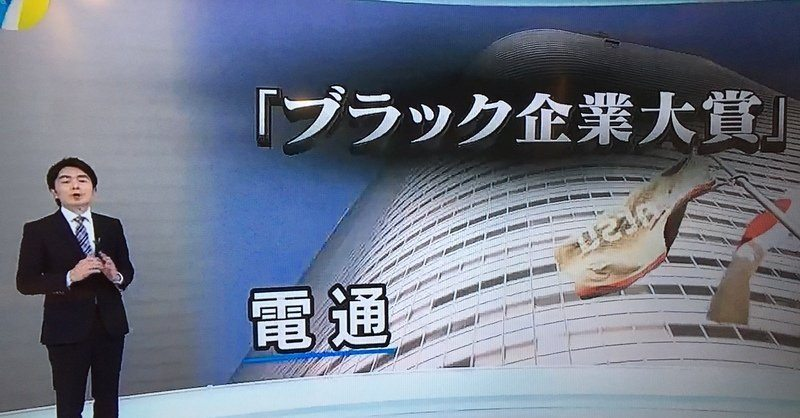 """Dentsu was named """"Most Evil Corporation of the Year"""" by a panel of labor experts after a worker committed suicide due to what the government said was death by overwork"""