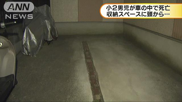 A boy died after he was found with his head stuck in a car trunk (TV Asahi)