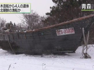 A boat believed to be from North Korea that was found adrift off Aomori