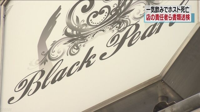 Two employees of host club Black Pearl have been accused of professional negligence resulting in death