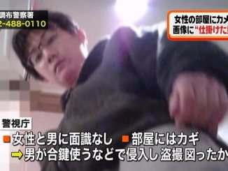 Tokyo police are searching for a man suspected of installing a hidden camera inside the residence of a woman in Komae City