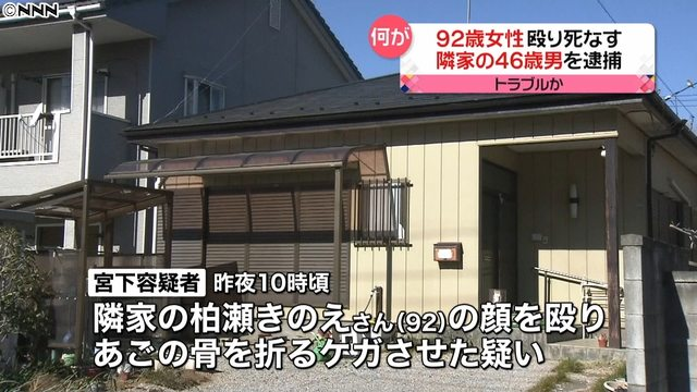 Tochigi police arrested a 46-year-old man in the assault of an elderly woman, who later died, in Ashikaga City