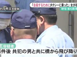 Fukushima police arrested the suspects on Wednesday