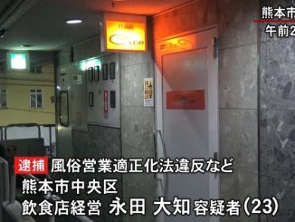 A specialty hostess club in Kumamoto City has been accused of employing a middle school girl