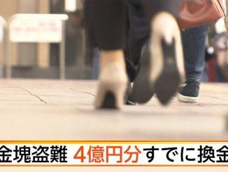 Last year, thieves stole 600 million yen in gold from outside JR Hakata Station in Fukuoka