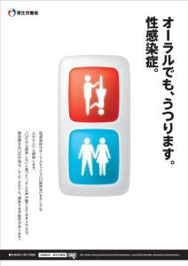 Poster released four year ago by the Ministry of Health, Labor, and Welfare warns that STDs can be spread through oral sex