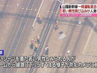 A man was hit and killed by a Sanyo Shinkansen train near JR Himeji Station on Tuesday