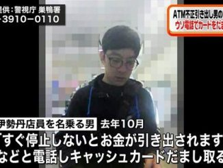 Tokyo police are searching for a man who posed as an employee from department store chain Isetan in swindling an elderly woman out of 1.5 million yen
