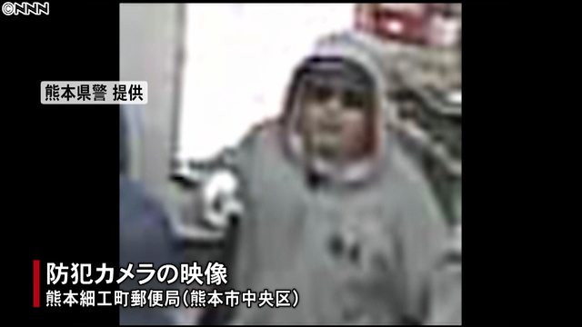 Image showing the suspect in the robbery of a post office in Kumamoto City