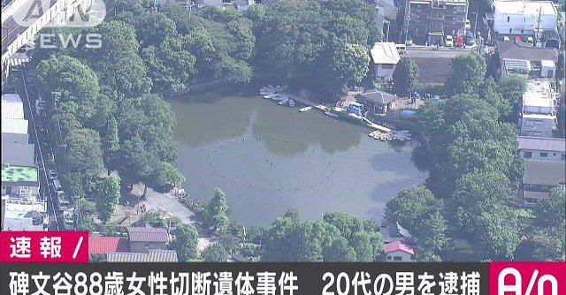 Police arrested a man for dumping the dismembered body of an 88-year-old woman in a lake in Meguro Ward