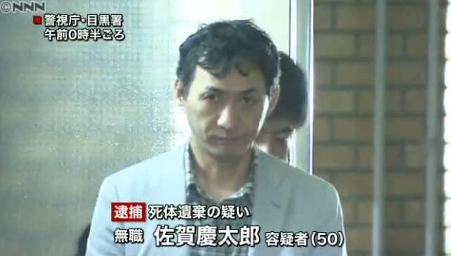 Keitaro Saga has admitted to killing Shiori Nakamoto and dumping her dismembered corpse in rivers
