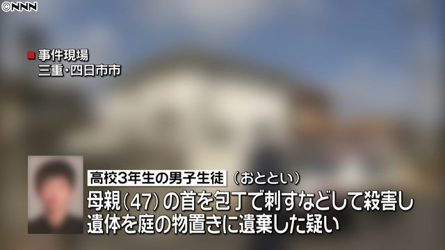 Mie police have arrested a boy, 18, in the stabbing death of his mother at the residence they shared in Yokkaichi City