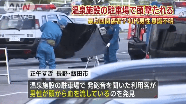A member of the Kobe Yamaguchi-gumi was shot in the head inside a parking lot of the Yu-Min hot springs resort