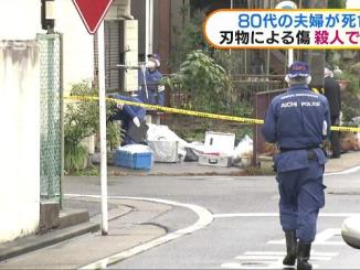 The bodies of an elderly man and his wife were found in their apartment in Nagoya on Thursday