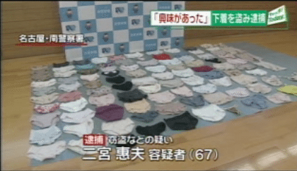Police found 99 women's undergarments in the home of the suspect