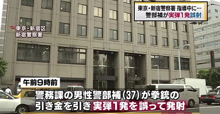 A view of the Shinjuku Police Station where a police lieutenant accidentally fired a gun on Wednesday in Shinjuku, Tokyo (TBS News)