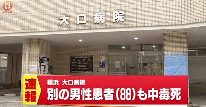 Another elderly patient at a Yokohama hospital was found to have been poisoned to death on Monday, days after police announced the death of an elderly patient due to poisoning. (TBS News)