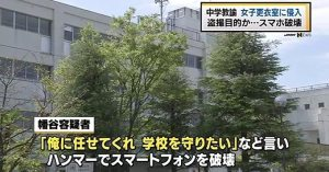 A teacher at a middle school in Kasukabe City concealed a smartphone inside a box to take voyeur footage of female students