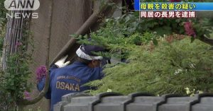 Outside the residence in Sakai City where an elderly woman's body was found on Saturday
