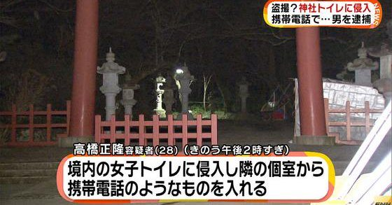 A man has been arrested for trespassing into a women's toilet at Kotari Shrine