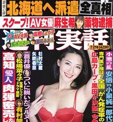 Shukan Jitsuwa July 21