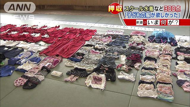 A search of the suspect's home revealed 300 items of women's clothing