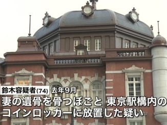 Tokyo police arrested an elderly man for leaving the ashes of his wife inside a coin locker at Tokyo Station