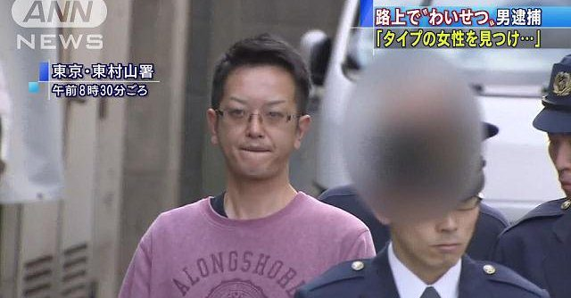 Police have accused of Atsushi Komuro of reaching inside the underwear of a woman on a train