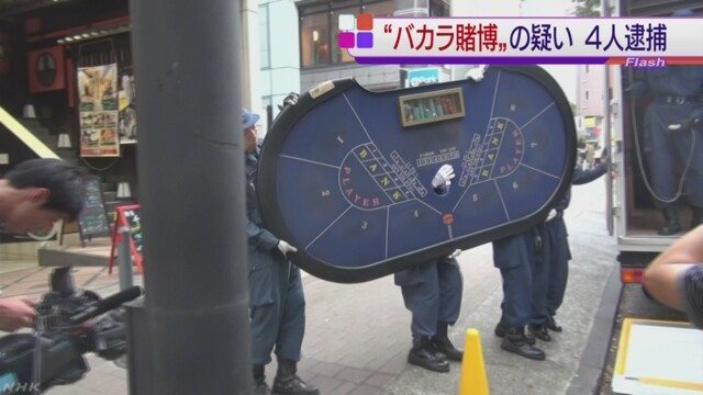 Police seized 6 baccarat tables and ¥4 million in cash from casino Tiger