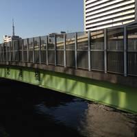 東芝浦橋全景