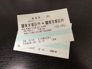 東京〜愛知〜岐阜〜富山〜東京を回るのでチケットはこうなります