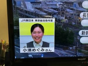 JR東日本の小濱さん