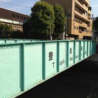 豊島橋全景