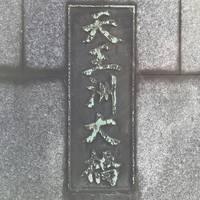 天王洲大橋