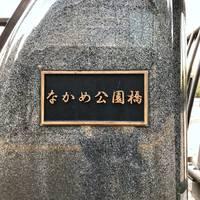 なかめ公園橋