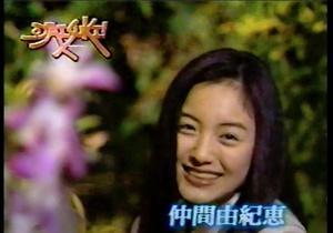 仲間由紀恵さんも「DAISUKI!」って言っていた時代