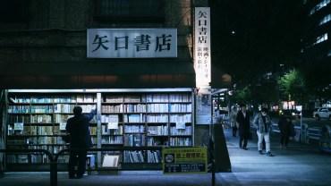 Jimbocho's book shops at night