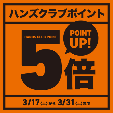 【予告】ハンズまるごと!ハンズクラブ 全品ポイント5倍!<br>3/17(土)~3/31(土)
