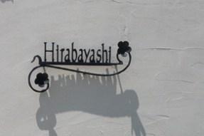 塗り壁にディーズサイン