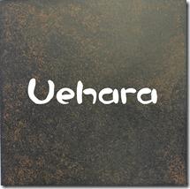 錆黒茶 Uehara